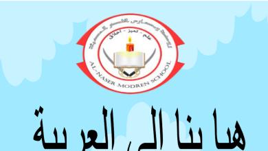 Photo of أوراق عمل (هيا بنا إلى العربية) اللغة العربية للصف الثاني فصل ثالث