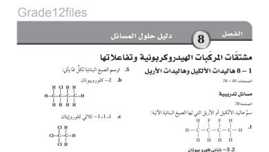 Photo of دليل حل مسائل مشتقات المركبات الهيدروكربونية وتفاعلاتها كيمياء للصف الثاني عشر فصل ثالث