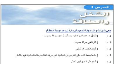 Photo of ورق عمل درس الشغل والطاقة علوم صف ثالث فصل ثالث