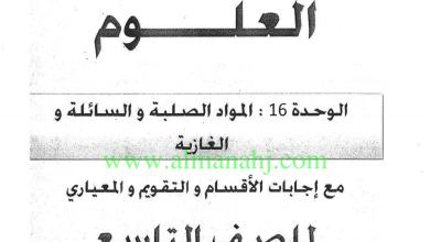 Photo of مذكرة المواد الصلبة والسائلة والغازيةعلوم صف تاسع فصل ثالث