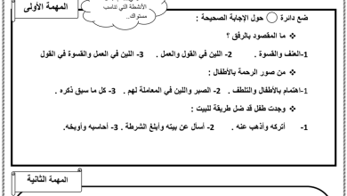 Photo of ورق عمل درس الرفق تربية إسلامية صف رابع فصل ثالث