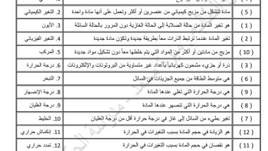Photo of أوراق عمل أول 4 دروس مع الإجابات علوم الصف الخامس الفصل الثالث