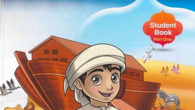 Photo of كتاب الطالب التربية الإسلامية لغير الناطقين باللغة العربية الصف الثاني الفصل الأول