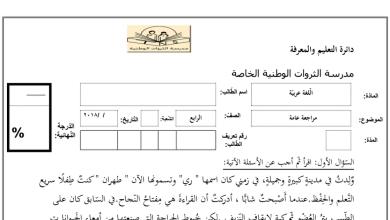 Photo of اللغة العربية ورقة عمل مراجعة عامة للصف الرابع فصل ثالث