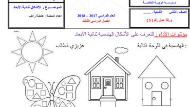Photo of ورقة عمل الأشكال ثنائية الأبعاد الرياضيات المتكاملة للصف الثاني فصل ثالث
