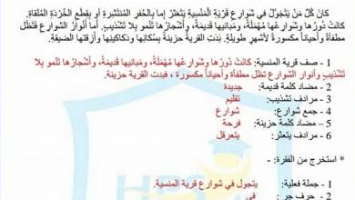 Photo of ورقة عمل درس سقف الاحلام لغة عربية الصف الرابع فصل ثاني