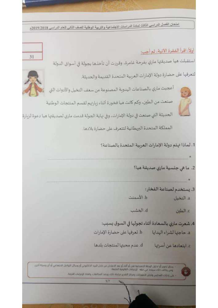 امتحان دراسات اجتماعية الصف الثاني الفصل الثالث
