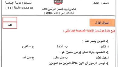 Photo of امتحان نهاية الفصل الثالث 2018 تربية إسلامية صف ثالث