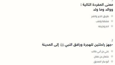 Photo of اختبار الكتروني 1 تربية اسلامية ثالث فصل ثالث