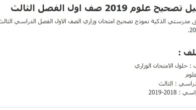Photo of دليل تصحيح 2019 علوم صف اول الفصل الثالث