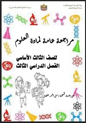 مذكرة مراجعة عامة للفصل الثالث علوم صف ثالث