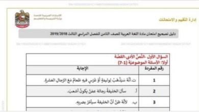Photo of حل امتحان لغة عربية 2019 الصف الثامن فصل ثالث