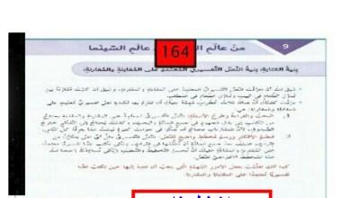 Photo of حل درس من عالم الكتاب الى عالم السينما لغة عربية الصف السابع