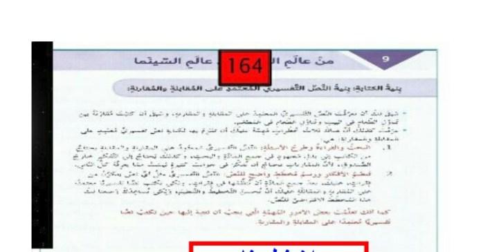 حل درس من عالم الكتاب الى عالم السينما لغة عربية الصف السابع الفصل الثالث
