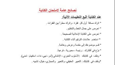 Photo of نصائح عامة لامتحان الكتابة لغة عربية الصف التاسع