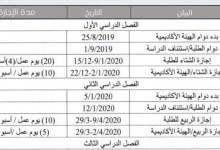 التقويم المدرسي للعام الدراسي 2020/2019