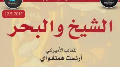 ملخص رواية الشيخ والبحر لغة عربية صف عاشر فصل ثالث