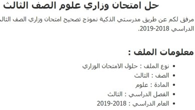 Photo of حل امتحان وزاري علوم الصف الثالث 2018-2019