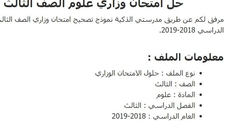 حل امتحان وزاري علوم الصف الثالث 2018-2019