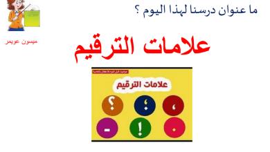 Photo of تلخيص درس علامات الترقيم لغة عربية صف ثالث فصل ثالث