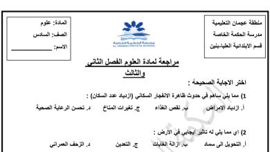 Photo of مراجعة الفصل الثاني والثالث علوم صف سادس