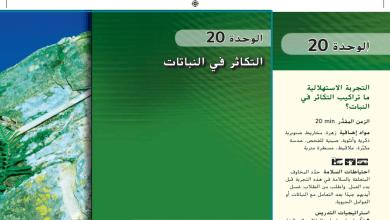 Photo of دليل المعلم أحياء التكاثر في النبات صف حادي عشر متقدم فصل ثالث