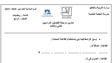 Photo of تمارين مراجعة الفصل الثاني والثالث رياضيات صف رابع