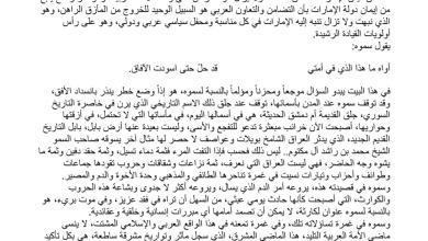 Photo of شرح قصيدة إلى أمتي لغة عربية الصف الثاني عشر فصل ثالث