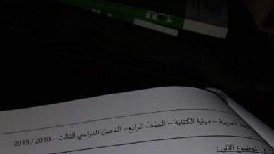 Photo of امتحان كتابة نهاية الفصل الثالث 2019 لغة عربية صف رابع