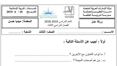 Photo of ورق عمل مراجعة لامتحان الفصل الثالث تربية إسلامية صف ثالث
