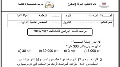 Photo of أوراق عمل مراجعة الفصل الثالث رياضيات صف رابع