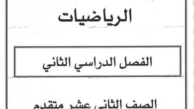 Photo of أوراق عمل مراجعة شاملة محلولة للفصلين الثاني والثالث رياضيات صف ثاني عشر متقدم