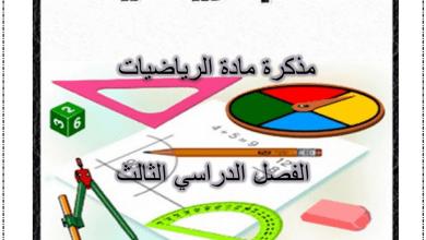 Photo of مذكرة رياضيات شاملة الفصل الدراسي الثالث  صف ثالث