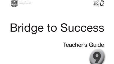 Photo of دليل المعلم لغة إنجليزية صف تاسع فصل ثاني