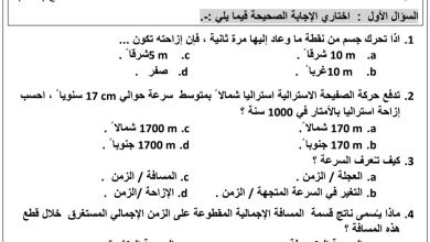 Photo of مراجعة الوحدة 18 علوم صف تاسع فصل ثالث
