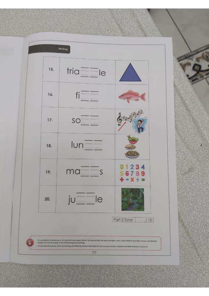 امتحان لغة إنجليزية صف أول الفصل الثالث