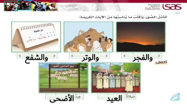 حل درس سورة الفجر وسلم اسلامية الصف الاول الفصل الاول
