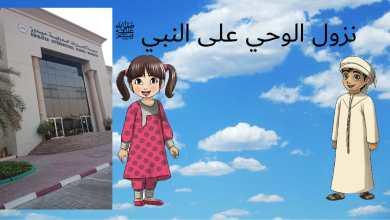 Photo of حل درس نزول الوحي على النبي تربية اسلامية صف ثالث