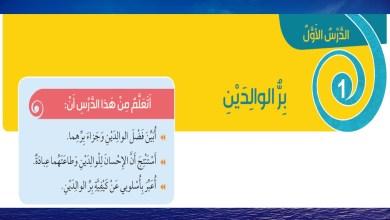 Photo of حل درس بر الوالدين الصف الثالث تربية اسلامية فصل اول