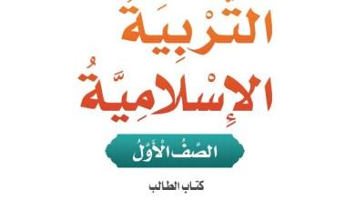 Photo of كتاب الطالب تربية اسلامية الصف الأول الفصل الاول