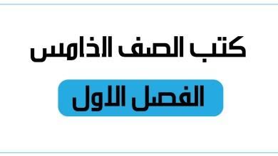 Photo of كتب الصف الخامس الفصل الاول