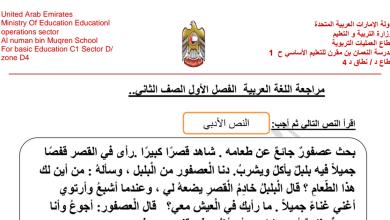 Photo of أوراق مراجعة نهاية الفصل الأول لغة عربية صف ثاني