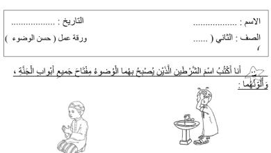 Photo of ورق عمل حسن الوضوء تربية إسلامية صف ثاني فصل أول
