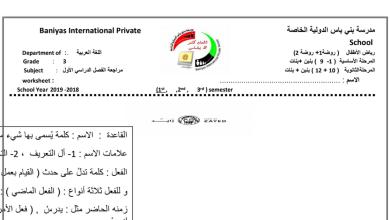 Photo of مراجعة الفصل الأول لغة عربية صف ثالث