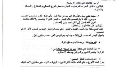 Photo of أوراق مراجعة علوم صف خامس فصل أول