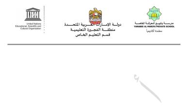 Photo of مذكرة الفصل الأول رياضيات صف خامس