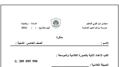 Photo of مراجعة الوحدة الأولى رياضيات صف خامس فصل أول