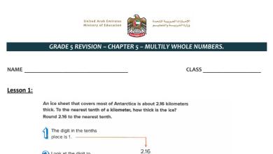 Photo of مراجعة الوحدة الخامسة رياضيات منهج إنجليزي صف خامس فصل أول