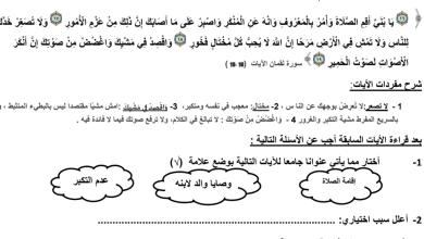 Photo of نموذج تدريبي لامتحان منتصف الفصل الأول لغة عربية صف سادس