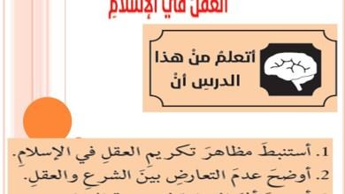 Photo of اجابة درس العقل في الاسلام تربية اسلامية عاشر